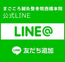西橋本LINE公式